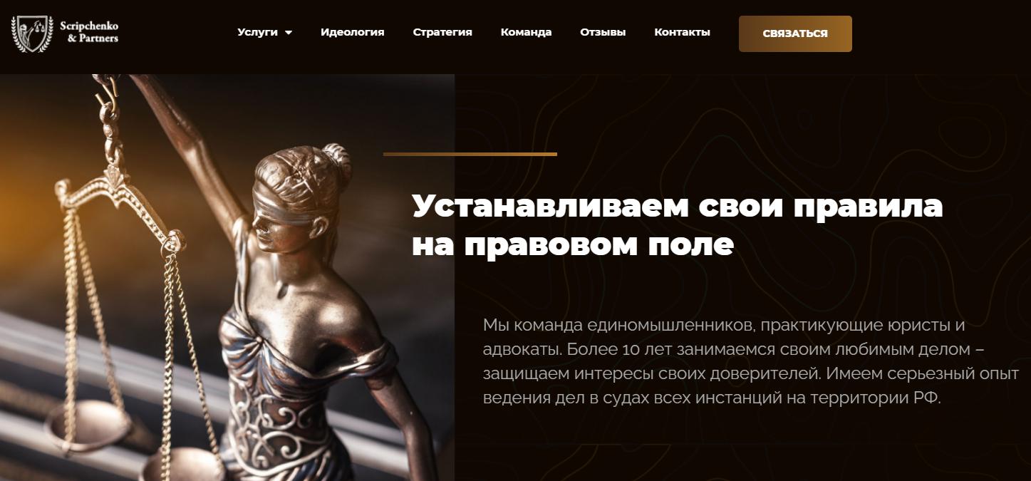 Скрипченко и партнеры (Skripchenko & partners) https://skr-partners.ru