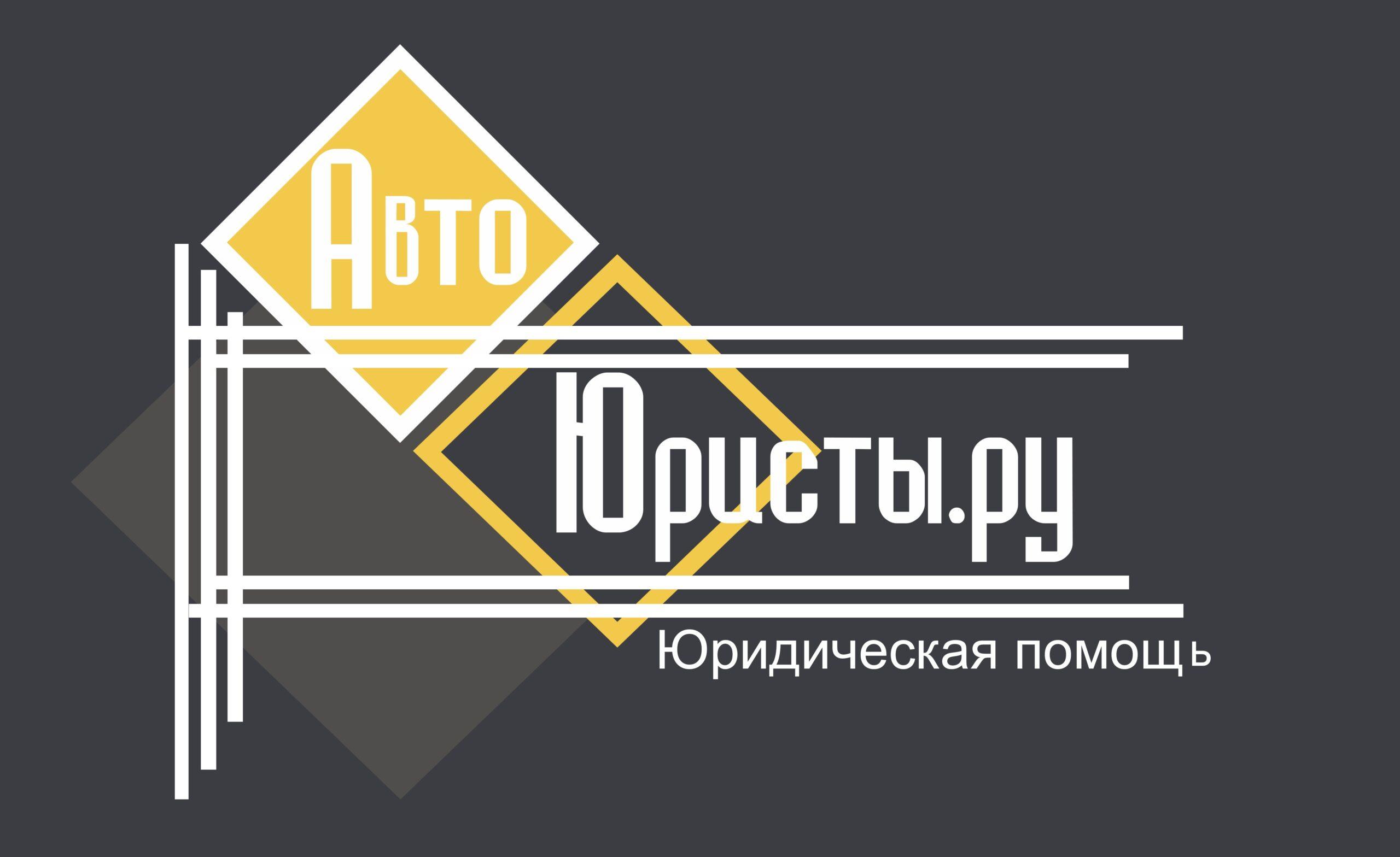 Автоюрист.РУ Москва