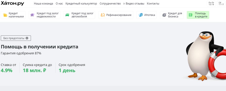 ООО «ХАТОН ГРУПП» (Haton Credit)