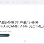 «Академия управления финансами и инвестициями» (АУФИ)