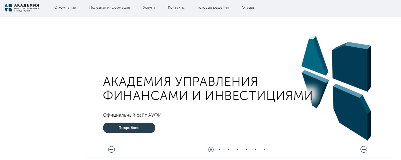 """""""Академия управления финансами и инвестициями"""" (АУФИ)"""